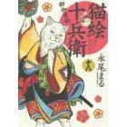 猫絵十兵衛 御伽草紙 18