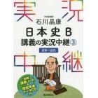 石川晶康日本史B講義の実況中継 3