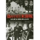 偽りの日米開戦 なぜ、勝てない戦争に突入したのか