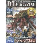 トンネル・ザ・トロールマガジン vol.4