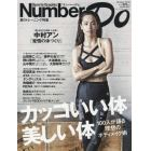 Number Do Sports Graphic vol.29(2017)