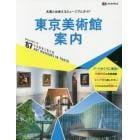 東京美術館案内 名画と出会えるミュージアムガイド