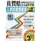 佐賀県公立高等学校入学試験問題集一般選抜 30年春受験用