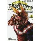 僕のヒーローアカデミア Vol.11
