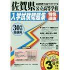 佐賀県公立高等学校入学試験問題集特色選抜 30年春受験用