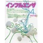 インフルエンザ Vol.13No.2(2012.4)