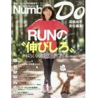 Number Do Sports Graphic vol.28(2017)