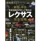 LEXUS完全ガイド レクサス完全攻略