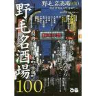 野毛名酒場100