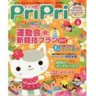 PriPri 2017年8月号