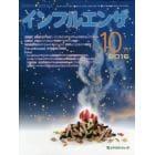 インフルエンザ Vol.17No.3(2016.10)