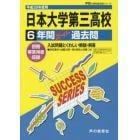 日本大学第三高等学校 6年間スーパー過去