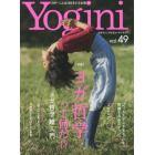 Yogini ヨガでシンプル・ビューティ・ライフ vol.49