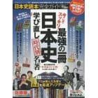 日本史読本完全ガイド スッキリ日本を学び直し!