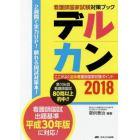 デルカン 看護師国家試験対策ブック 2018