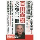 百田尚樹永遠の一冊 月刊Hanadaセレクション