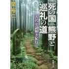 「死の国」熊野と巡礼の道