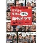 リアルな英語の9割は海外ドラマで学べる! 人気ドラマのセリフ+応用表現555