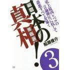 日本の真相! 3