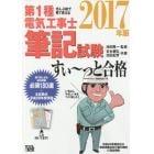 第1種電気工事士筆記試験すい~っと合格 ぜんぶ絵で見て覚える 2017年版