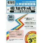 平30 愛知啓成高等学校 商業科・生活文