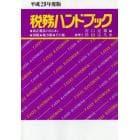 税務ハンドブック 平成29年度版