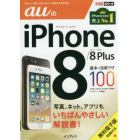 auのiPhone8/8Plus基本&活