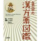 皇帝の漢方薬図鑑