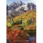 「美しい富山」写真集 詩季彩 DVD付
