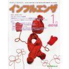 インフルエンザ Vol.13No.1(2012.1)