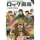 ロック画報 28