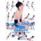 ヒューマン・モーション 03