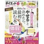 ダイエット最強バイブル 『やせる』と決めたら最初に読む本。