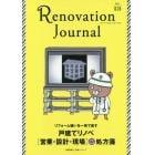 リノベーション・ジャーナル VOL.13