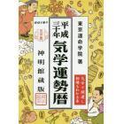 気学運勢暦 神明館蔵版 平成30年 相場暦