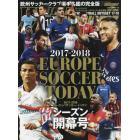 ヨーロッパサッカー・トゥデイ 2017-2018シーズン開幕号