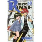境界のRINNE Circle Of Reincarnation 40