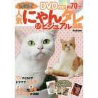 人気にゃんタレビジュアル図鑑 オールカラー TVのCMやドラマで大人気スター猫が満載!