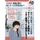 月刊ナースマネジャー 19- 4