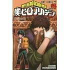 僕のヒーローアカデミア Vol.14
