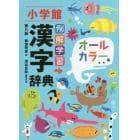 例解学習漢字辞典 オールカラー版