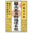 高島易断福運本暦 平成30年