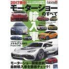 2017東京モーターショーのすべて輸入車 モーターショー速報