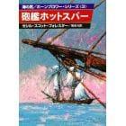 砲艦ホットスパー
