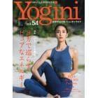 Yogini ヨガでシンプル・ビューティ・ライフ vol.54