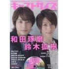 キャストサイズ  17 DVD付