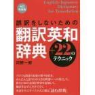 誤訳をしないための翻訳英和辞典+22のテクニック