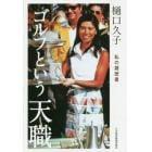樋口久子 ゴルフという天職-私の履歴書-
