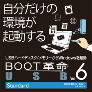 BOOT革命/USB Ver.6 Standard ダウンロード版