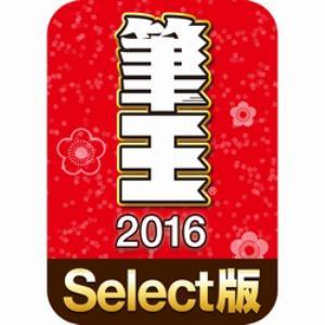 筆王 2016 Select